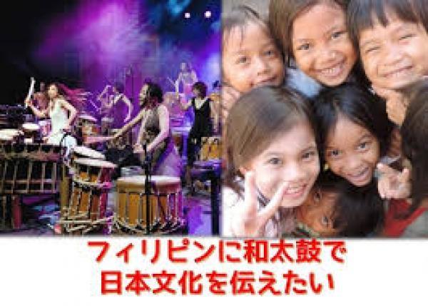 フィリピンの子供たちに「本物の和太鼓の音色」を届けて、日本の文化を伝えたい!!