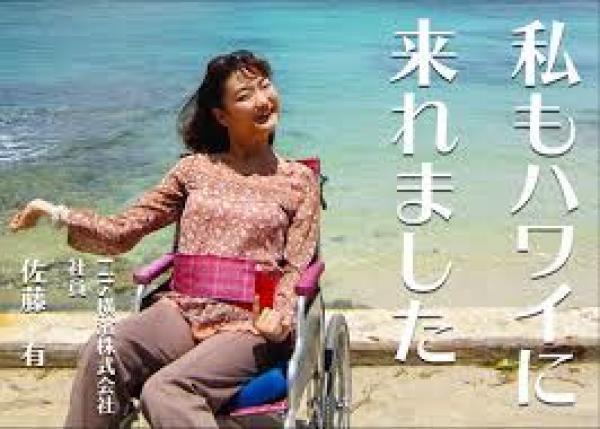 障がいがある人もハワイを満喫! 車椅子で乗れる特別車両で、介護・案内付きの旅行を