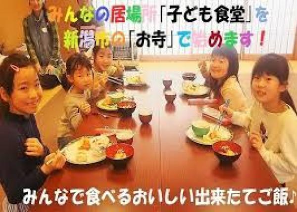 みんなの居場所となる「子ども食堂」をお寺で始めます!オープンは五月三日です!