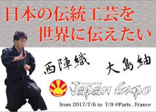 パリで開催されるJapan Expoで伝統工芸「織物」を広めたい!