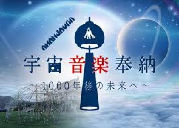種子島宇宙芸術祭で、1000年後の未来を想う宇宙音楽奉納を開催したい!