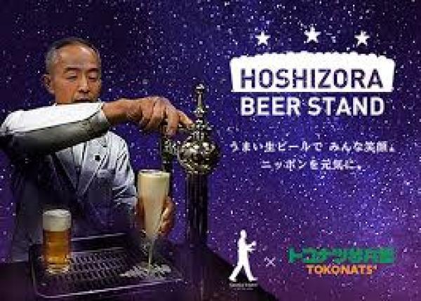 満点の星空の下で旨い生ビールが飲める「星空ビールスタンド」をオープンします