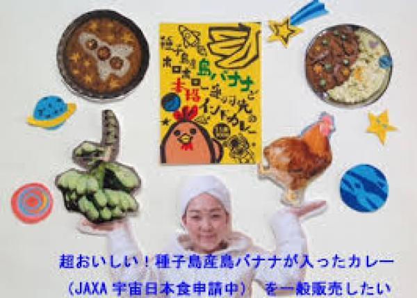 種子島産島バナナ入りの激ウマ! カレーを販売したい