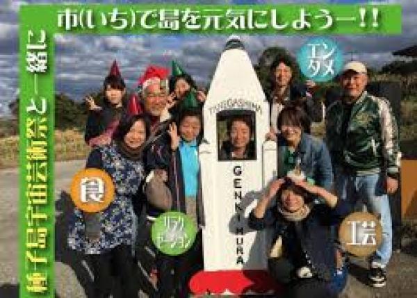 種子島宇宙芸術祭と一緒に市(いち)で島を元気にしよう!