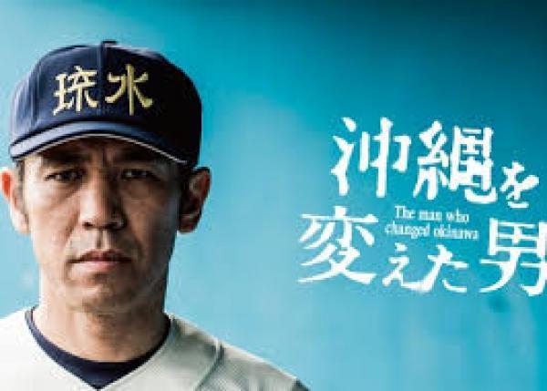 映画「沖縄を変えた男」を全国の劇場で上映させたい!