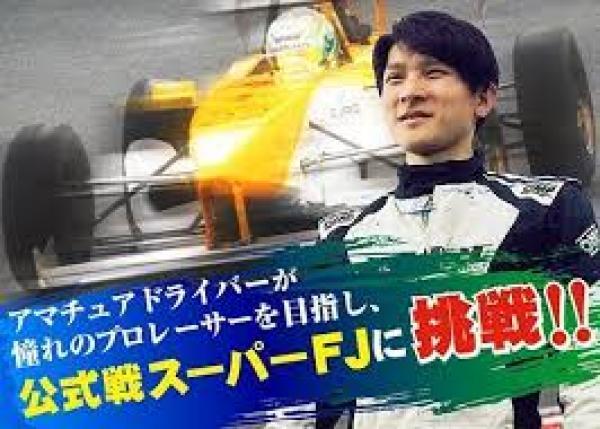 憧れのプロレーサーを目指し、アマチュアドライバーが公式戦スーパーFJに挑戦!