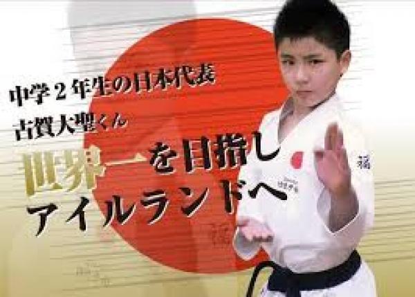 空手日本代表選手・古賀大聖くんをアイルランド開催される世界大会に派遣したい!