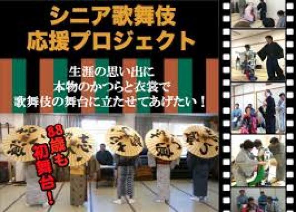 一生の思い出に本格的な歌舞伎の舞台を!シニア歌舞伎を応援してください。