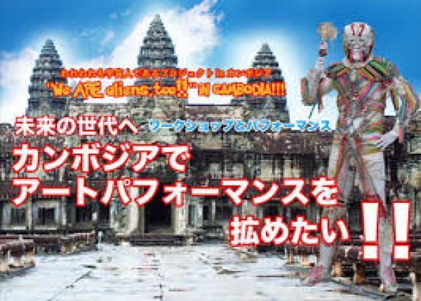 カンボジアでアートパフォーマンスを拡めたい!われわれも宇宙人であるプロジェクト!
