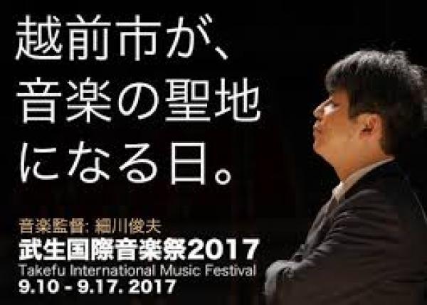 明日の音楽を生み・育て・世界へ発信する武生国際音楽祭を、今年も成功させたい!