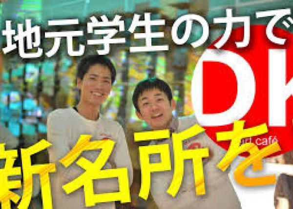 地方創生・地元学生の力で金澤のシャッター街に新名所を作りたい。