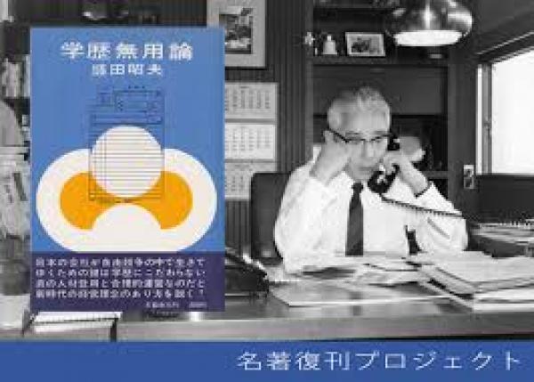 絶版となっている、ソニー創業者の一人・盛田昭夫著『学歴無用論』を復刊したい