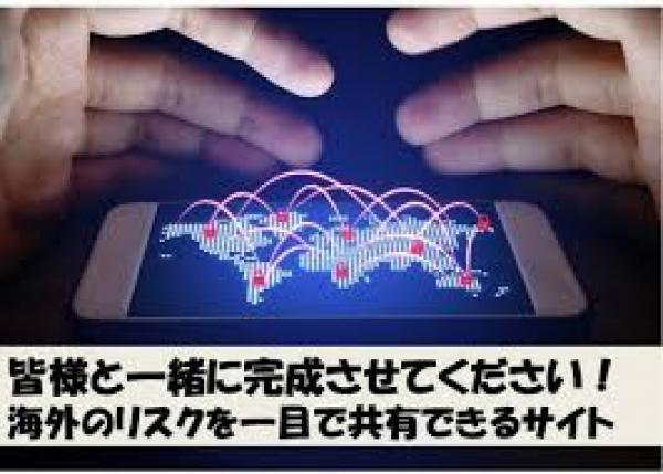 世界中のリスクを一目で把握!ユーザとAIを融合した新ニュースサイトを完成させたい