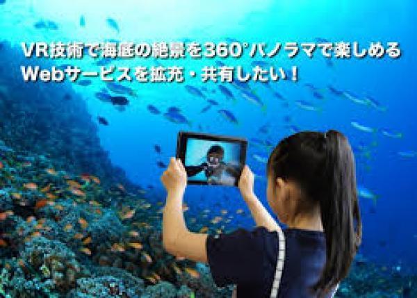 VR技術で海底の絶景を360°パノラマで楽しめるWebサービスを拡充・共有したい