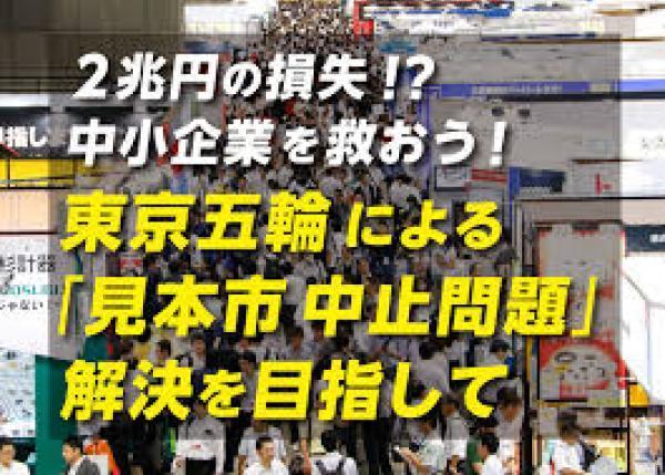 2兆円の損失!?中小企業を救おう!東京五輪による「見本市中止問題」解決を目指して