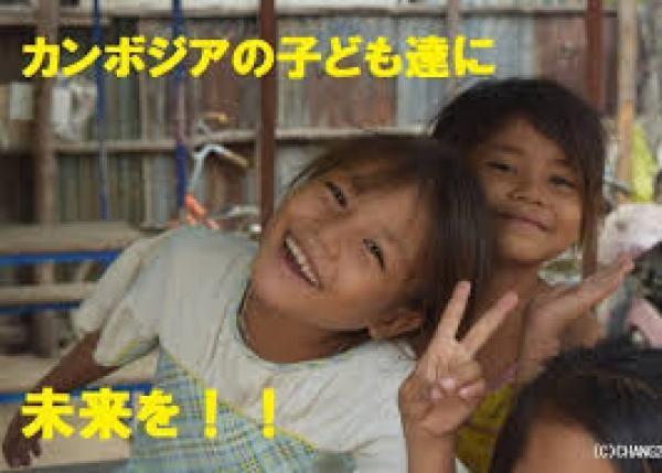 カンボジアのスラムでスクール運営!孤児院の子供達の生活と自立を支えたい