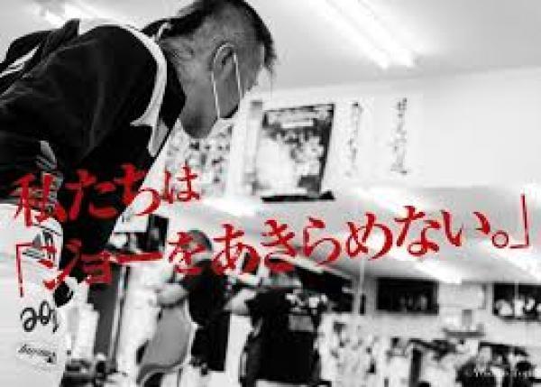 私たちは「ジョーをあきらめない。」辰吉丈一郎プロジェクト応援サポーター募集