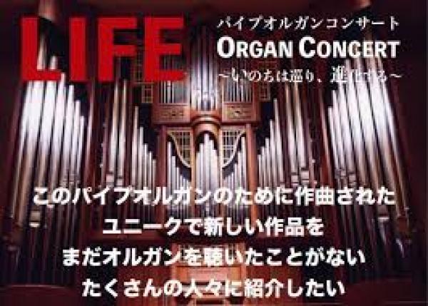 コンサートを通じてパイプオルガンの魅力をたくさんの人に伝えたい!
