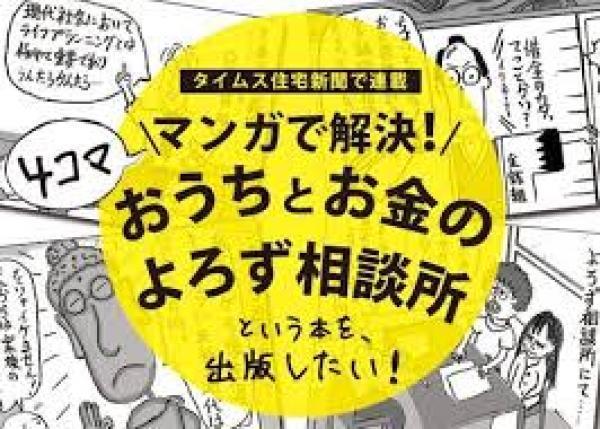 タイムス住宅新聞の連載「家とお金の4コマ漫画&コラム」を書籍化したい!