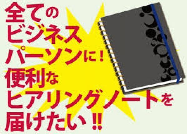 一線で活躍するデザイナーが考案!打合せに便利なヒアリングノートを販売したい!