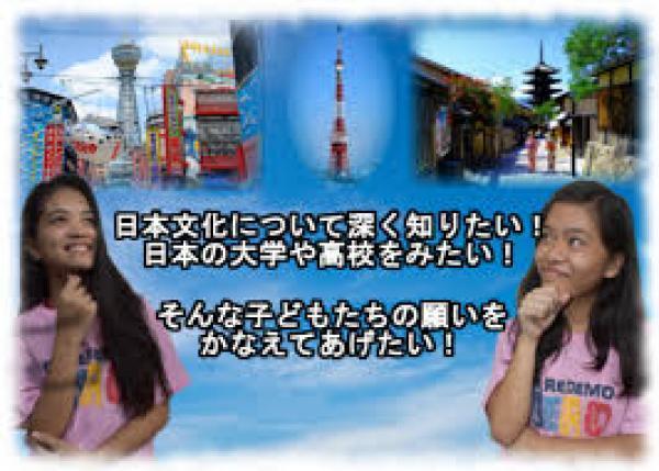 フィリピン・セブ島に住む貧困層の子どもたちを日本に連れていきたい!リーダー育成へ