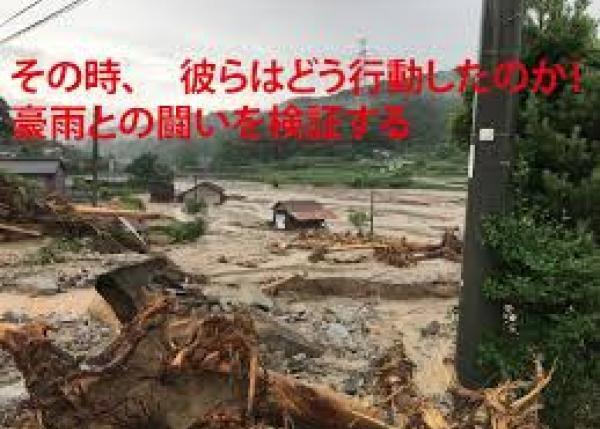 平成29年7月九州北部豪雨の調査を行い、豪雨対策に役立つ冊子を作りたい!