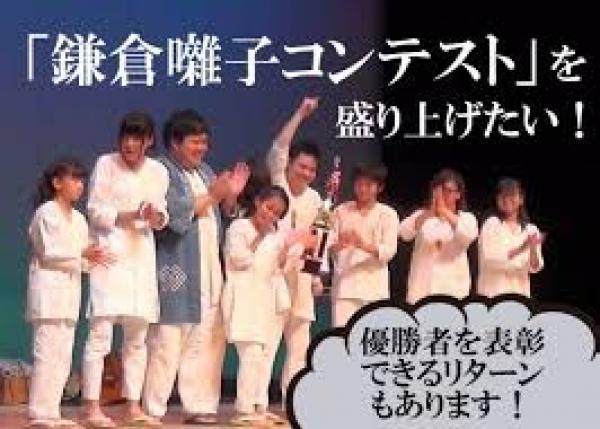 鎌倉囃子を後世に伝えます! 後継者の励みになるコンテストを盛り上げたい!