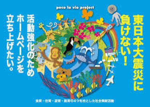 東日本大震災に負けない!食育などの社会貢献活動強化のためにホームページ新設へ