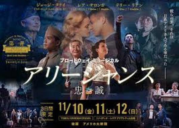 ブロードウェイミュージカル『アリージャンス/忠誠』全国キャラバン プロジェクト
