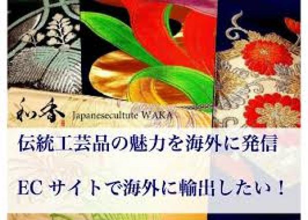 日本の伝統工芸品の素晴らしさを海外に発信し、販売するECサイトを作りたい!