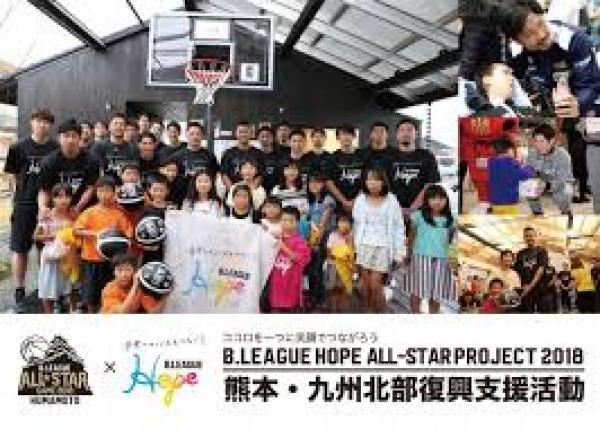 【B.LEAGUE HOPE】  熊本・九州北部復興支援活動