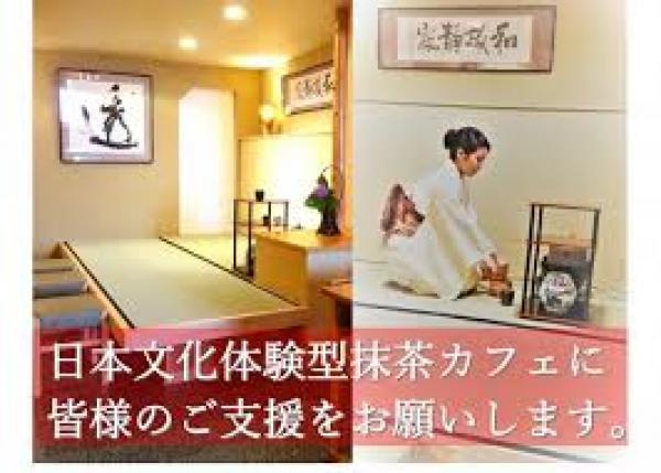 京都祇園抹茶カフェの改装費や外国語研修費を募集し、訪日客をおもてなししたい!