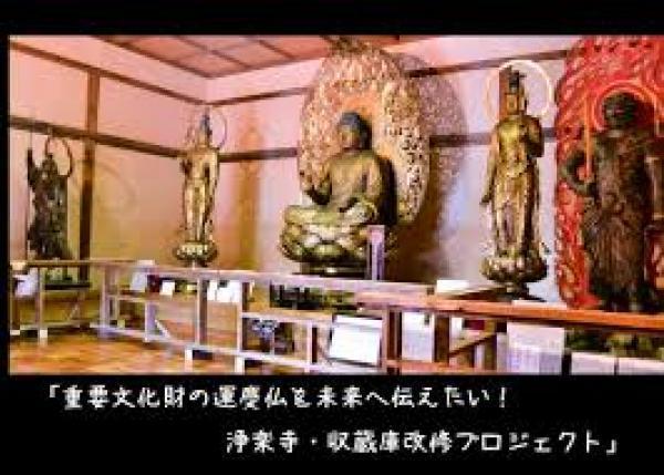 「重要文化財の運慶仏を未来へ伝えたい! 浄楽寺・収蔵庫改修プロジェクト」