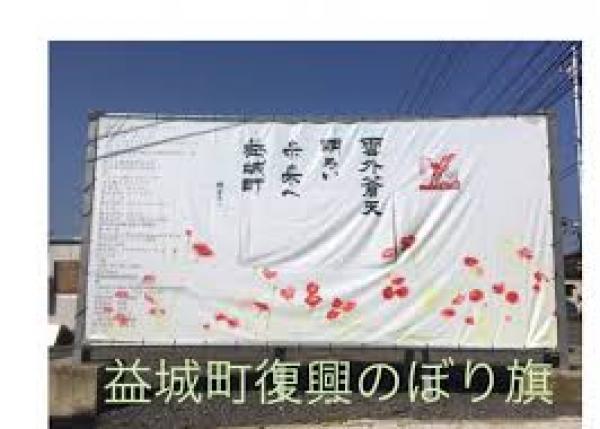 復興願う色鮮やかな「益城町復興のぼり旗」を熊本・益城町の空に掲げたい!