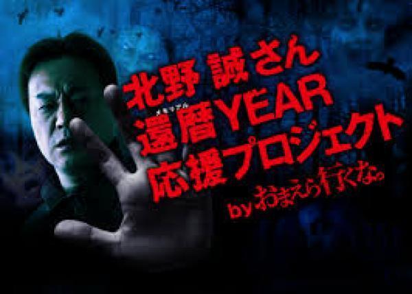 北野誠さん還暦YEAR応援プロジェクト by おまえら行くな。