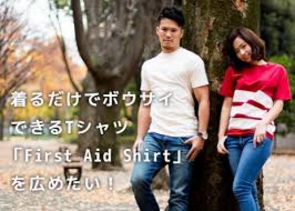 着るだけでボウサイできるTシャツ「First Aid Shirt」を広めたい!