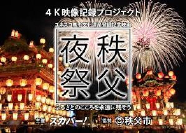 ユネスコ無形文化遺産登録記念・秩父夜祭~ふるさとのこころを4K映像で永遠に残そう