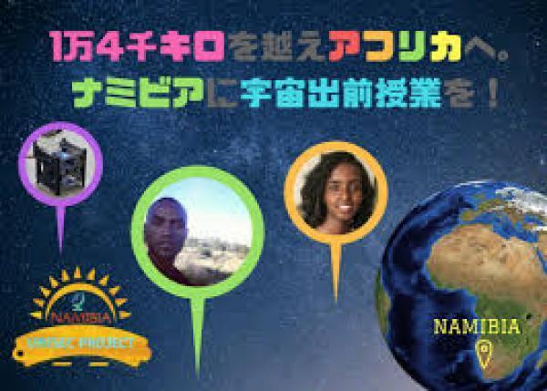 ナミビアに小型人工衛星トレーニングキットを使った宇宙出前授業を届けたい!
