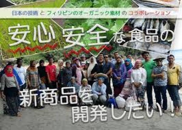 フィリピン・ミンダナオの豊かな自然資源を活用して日本向けの食品開発をしたい!