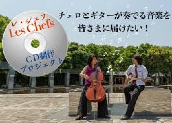 チェロとギターが奏でる音楽を皆さまに届けたい!レ・シェフCD制作プロジェクト