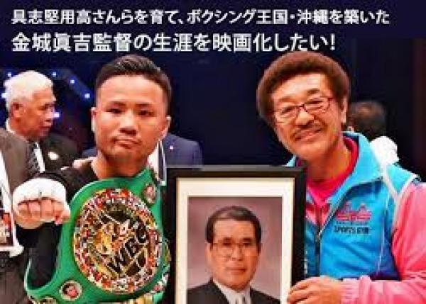 ボクシング王国・沖縄を築いた金城眞吉監督の生涯をドキュメンタリー化したい!