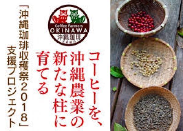 沖縄にコーヒー産業を育てる! 「沖縄珈琲収穫祭2018」支援プロジェクト
