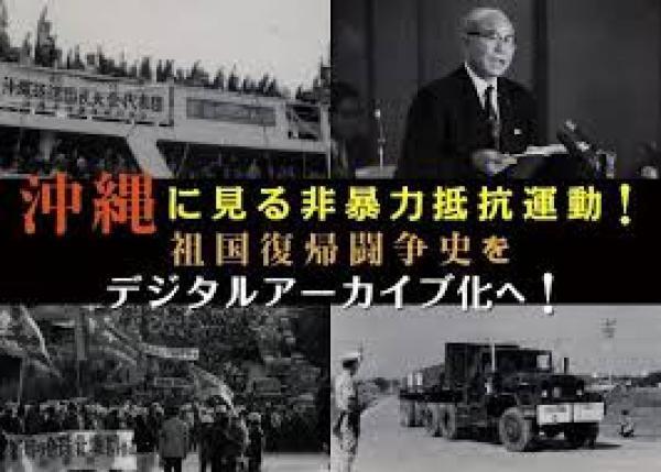 沖縄復帰45年、祖国復帰運動の歴史的記録を後世に伝えたい!