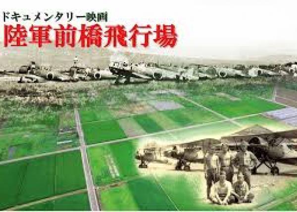 戦争遺跡!「陸軍前橋飛行場」のドキュメンタリー映画製作プロジェクト