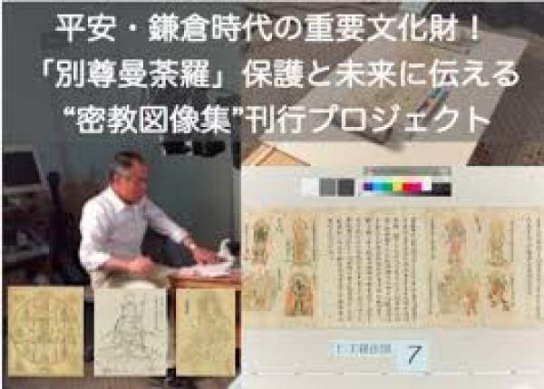 平安・鎌倉時代の重要文化財「別尊曼荼羅」を保護し、未来に伝える図像集刊行!