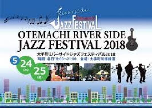 「大手町リバーサイドジャズフェスティバル」開催プロジェクト!