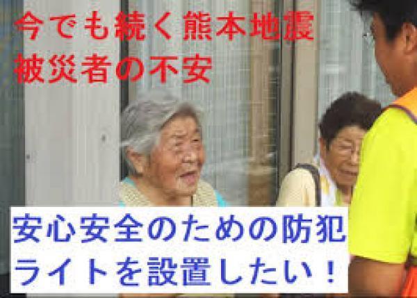 熊本地震で避難を続けている方々を支援したい! 御船町の仮設住宅に防犯灯を!