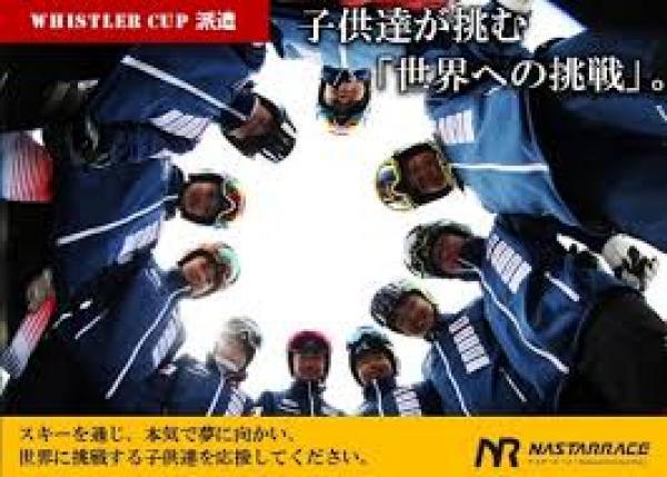 石井智也選手も応援!アルペンスキー世界大会に挑戦する子供達を応援したい!