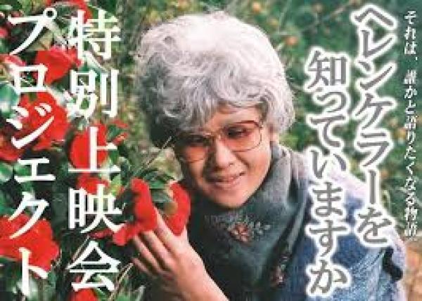 日本にもヘレンケラーがいた!実在した盲ろう者の人生を多くの方に知ってほしい!