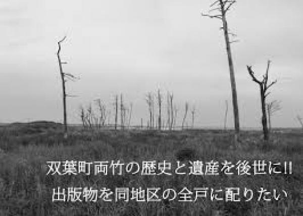 東日本大震災と原発事故で失われつつある福島県双葉町両竹の歴史と文化を承継したい!